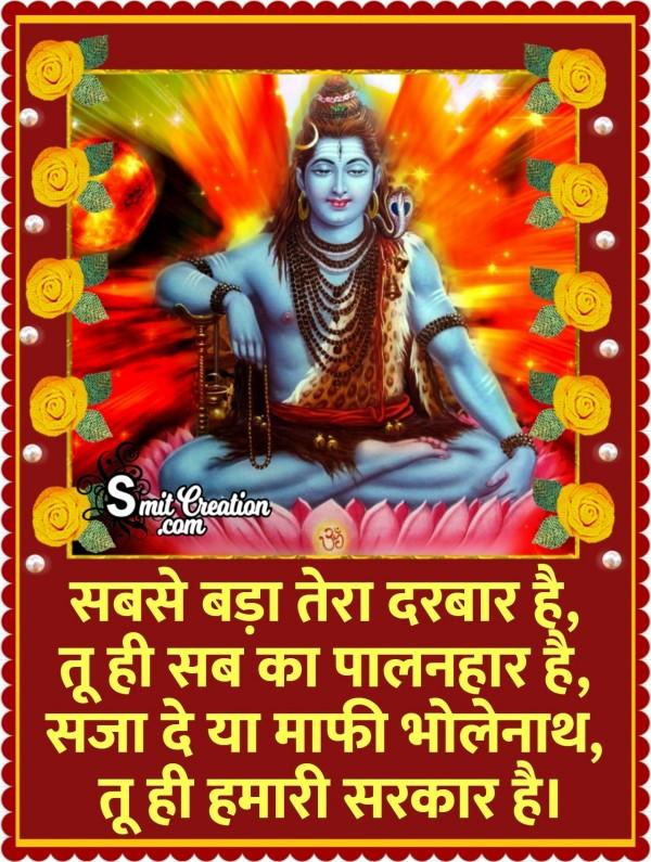 Bholanath Hindi Shayari