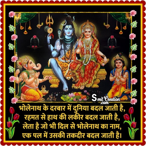 Bholenath Ke Darbar Me Shayari