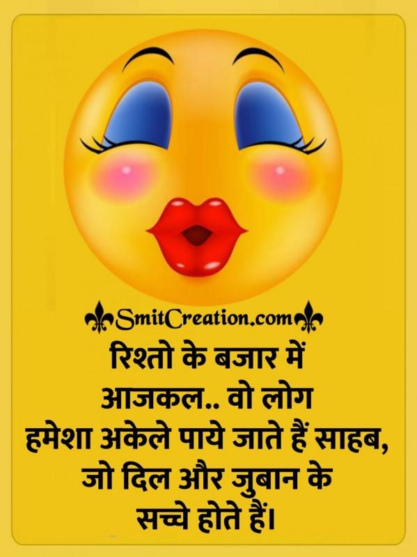 Rishto Ke Bazar Woh Log Akele
