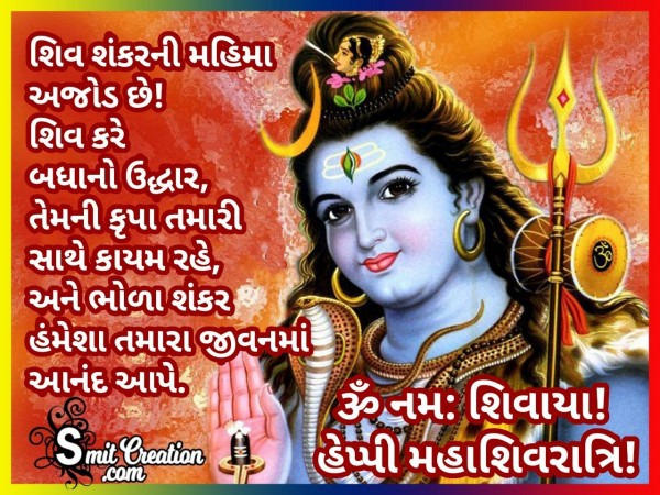 Happy Maha Shivratri Wishes In Gujarati