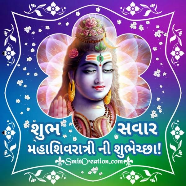 Shubh Savar Maha Shivaratri Ni Shubhechchha