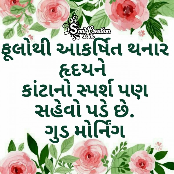 Good Morning Gujarati Quote