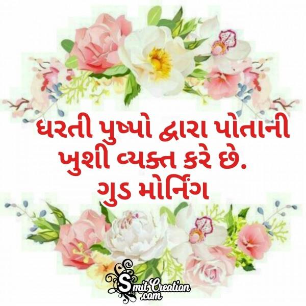 Good Morning Quote In Gujarati