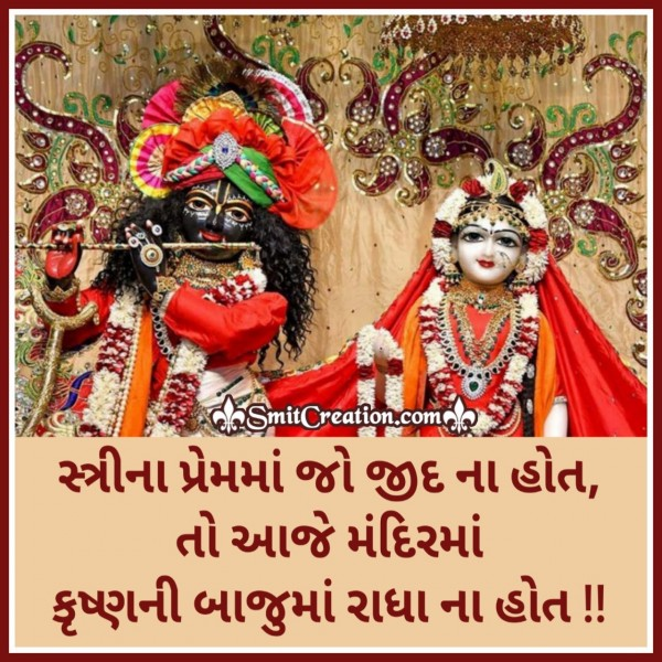 Radha Krishna Love Quote In Gujarati