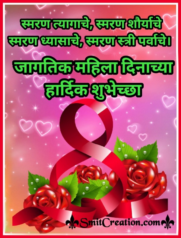 Jagtik Mahila Din Shubhechha Card