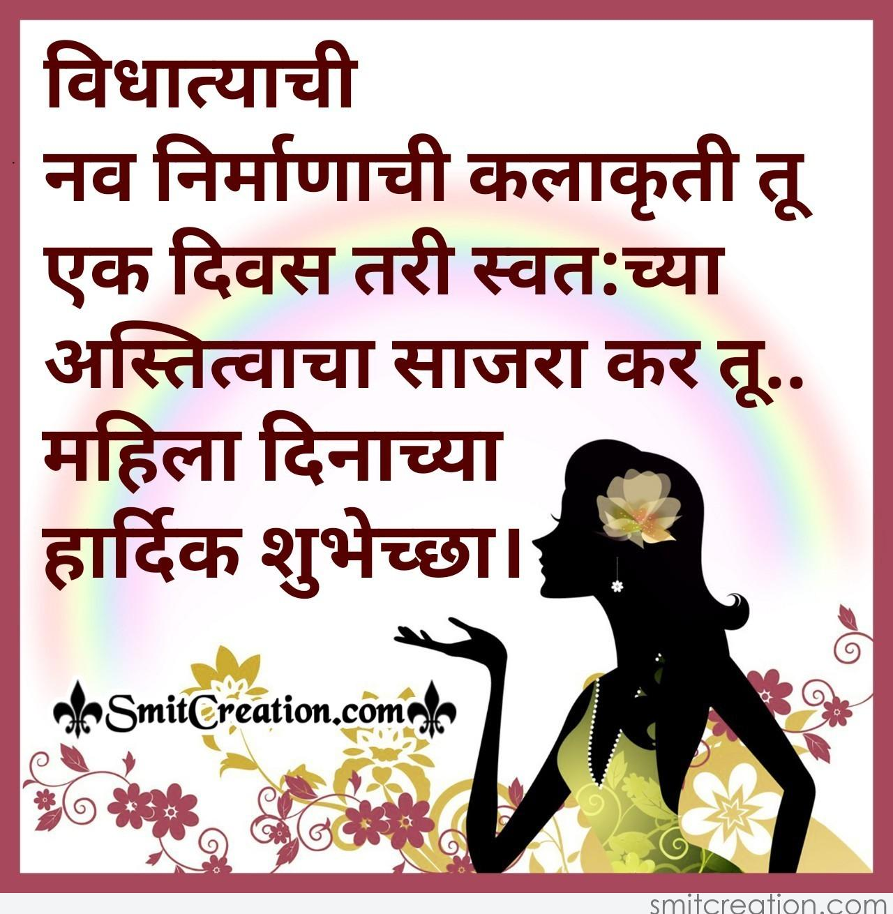 Women S Day Quote In Marathi Smitcreation Com