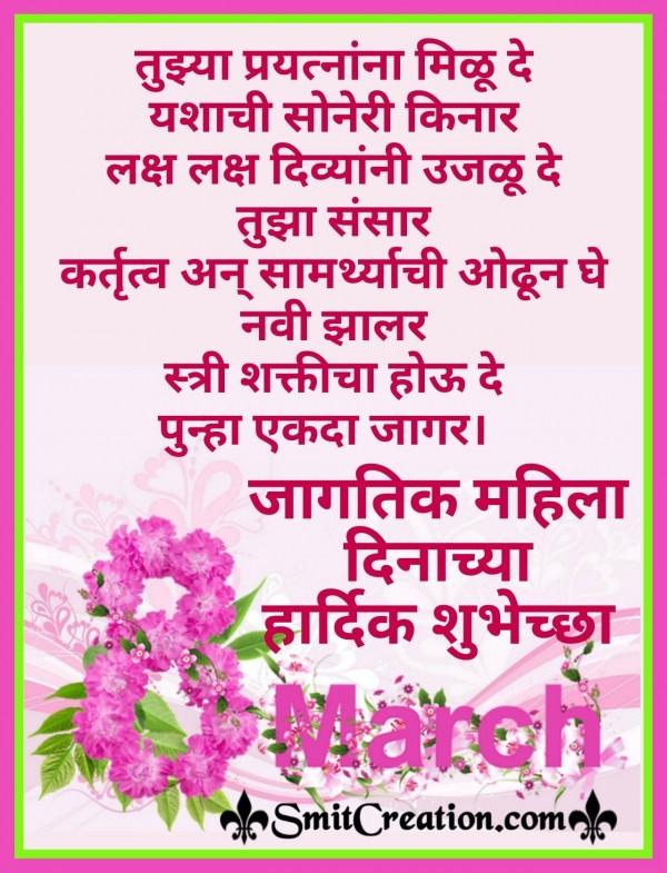 Jagtik Mahila Din Shubhechchha Greetings