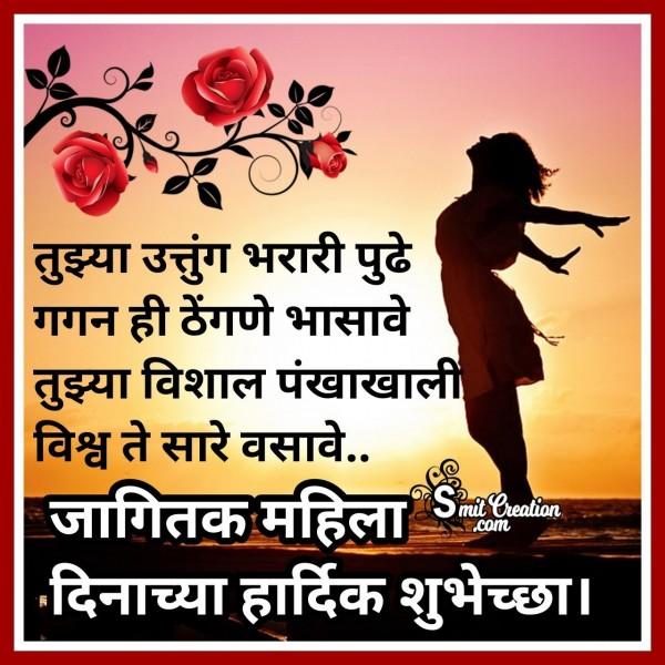 Jagtik Mahila Din Chya Hardik Shubhechchha
