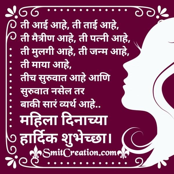 Mahila Din Chya Hardik Shubhechchha
