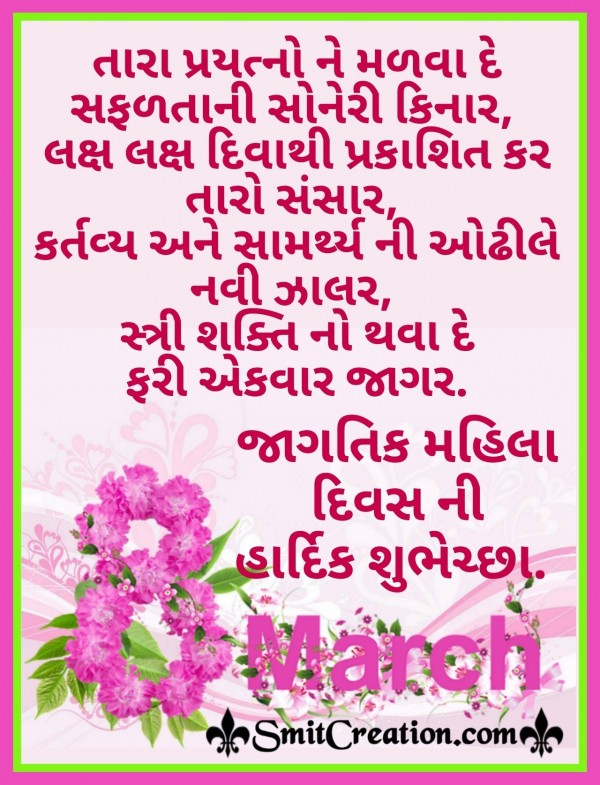 Women's day In Gujarati