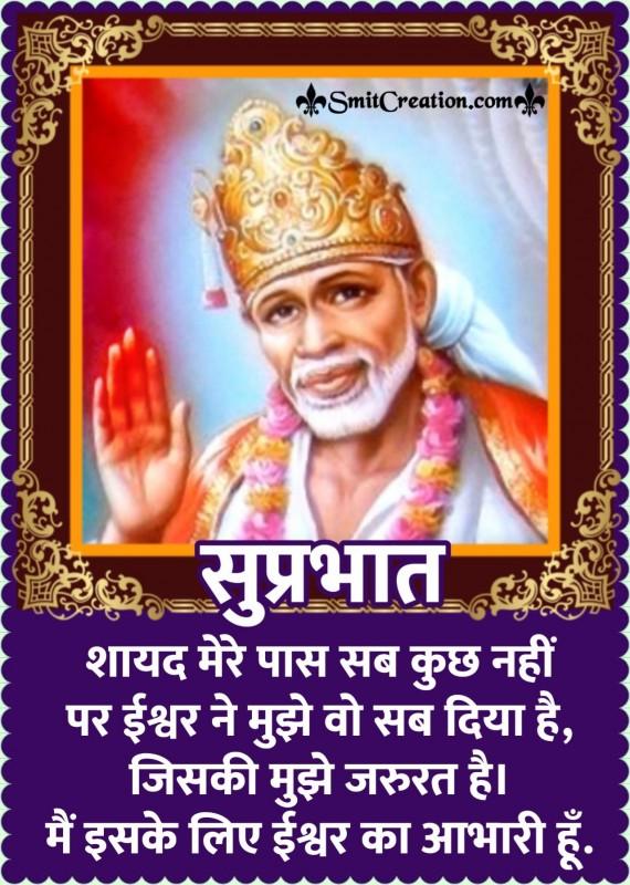 Shubh Prabhat  Sai Baba