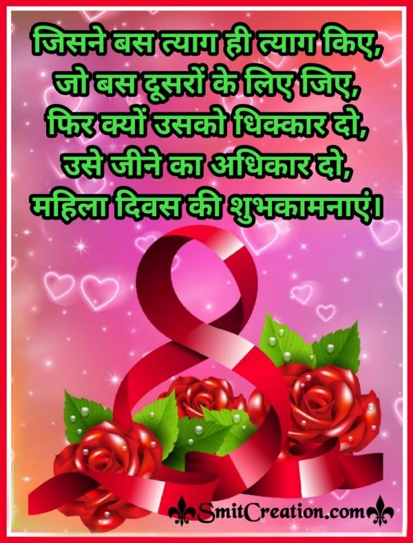 Antarrashtriya Mahila Diwas Greetings