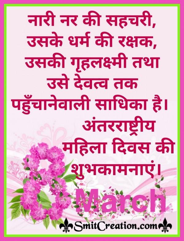 Antarrashtriya Mahila Diwas Shubhechchha