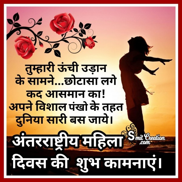 Antarrashtriya Mahila Diwas Ki Shubhkamnaye