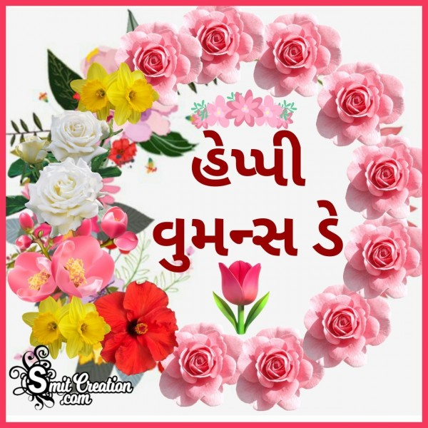 Happy Women's Day In Gujarati