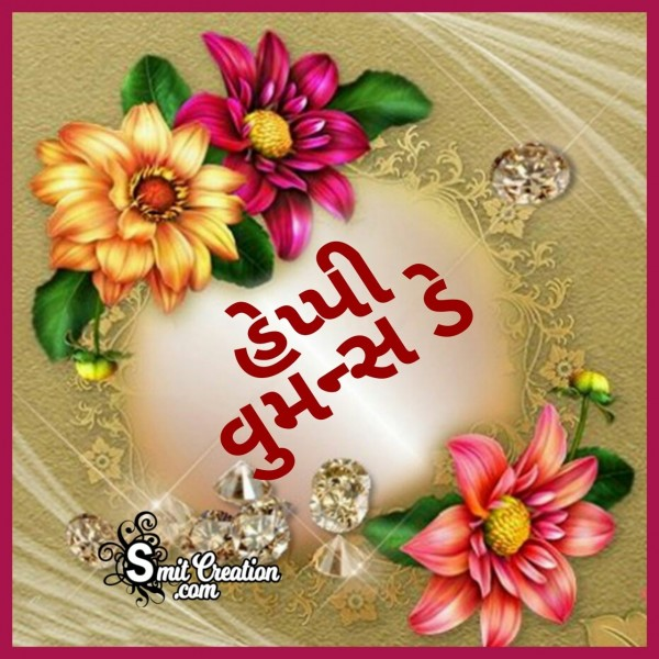 Happy Women's Day Gujarati Greetings