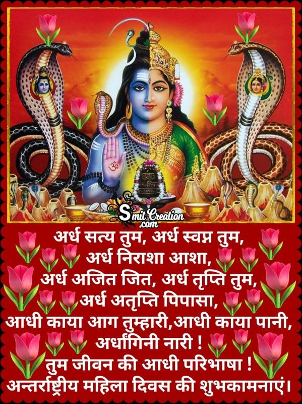 Antarrashtriya Mahila Diwas Greeting Card
