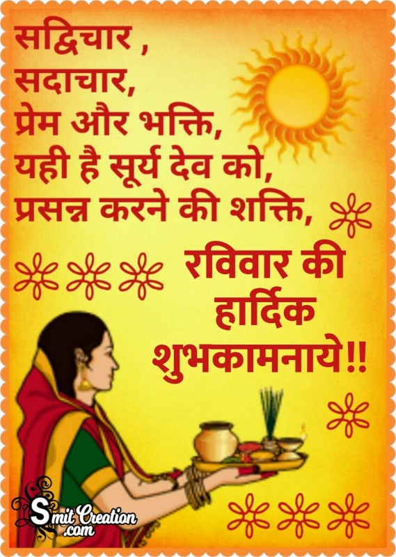 Shubh Prabhat Ravivar Photo