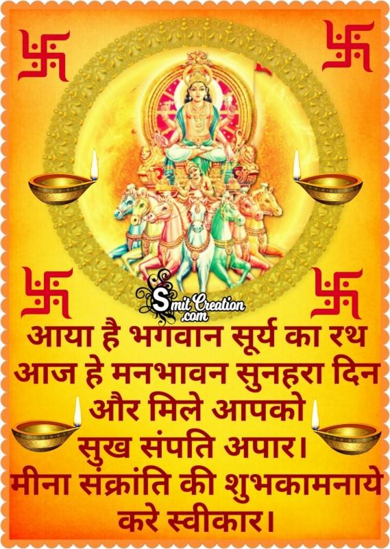 Meena Sankranti Ki Shubhkamnaye