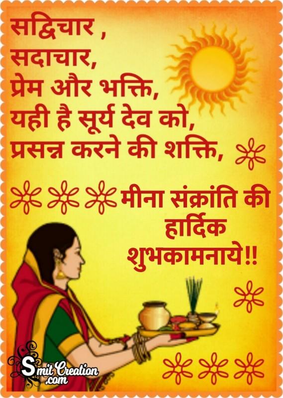 Meena Sankranti Hardik Shubhkamnaye