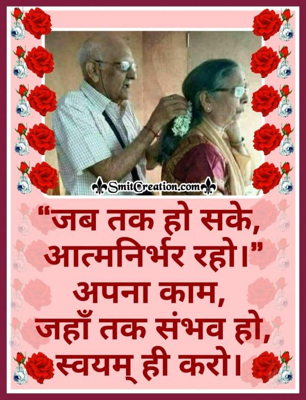 Aatam Nirbhar Raho