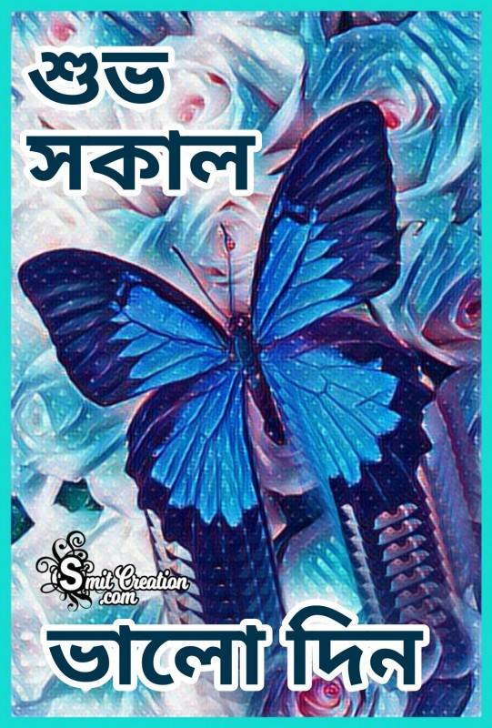 Shubho Sokal Bhalo Din