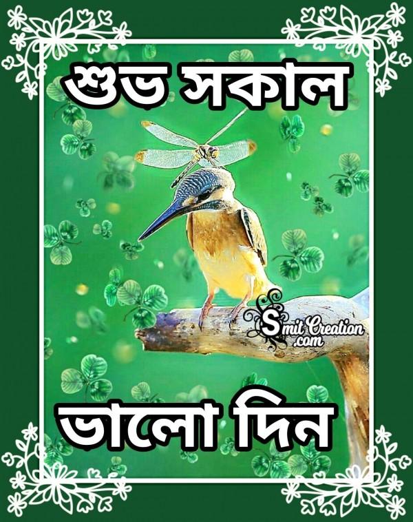 Shubho Sokal Bhalo Din Bangla