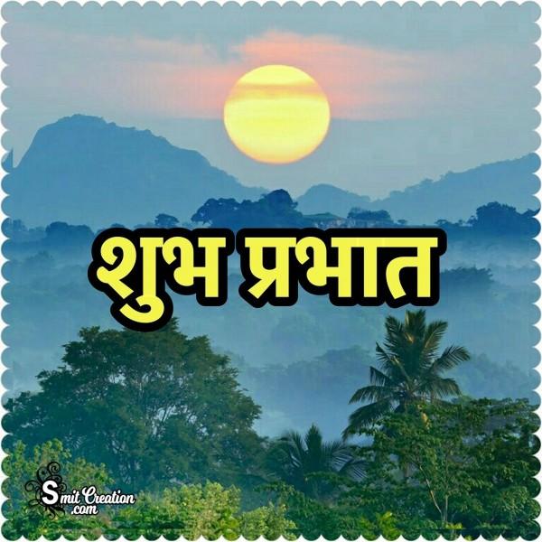 Shubh Prabhat Sunrise