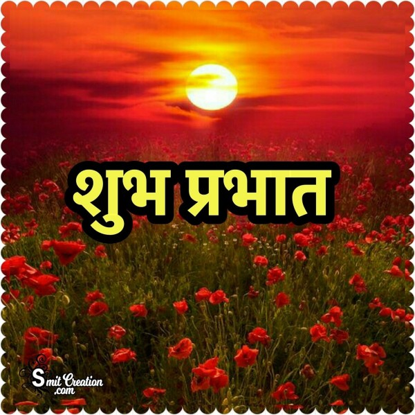 Shubh Prabhat Sunrise Photo