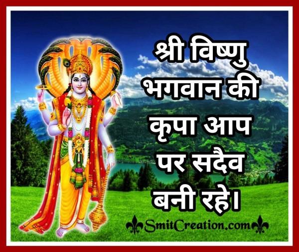 Shri Vishnu Bhagwan Ki Krupa Aap Par Sadaiv Rahe