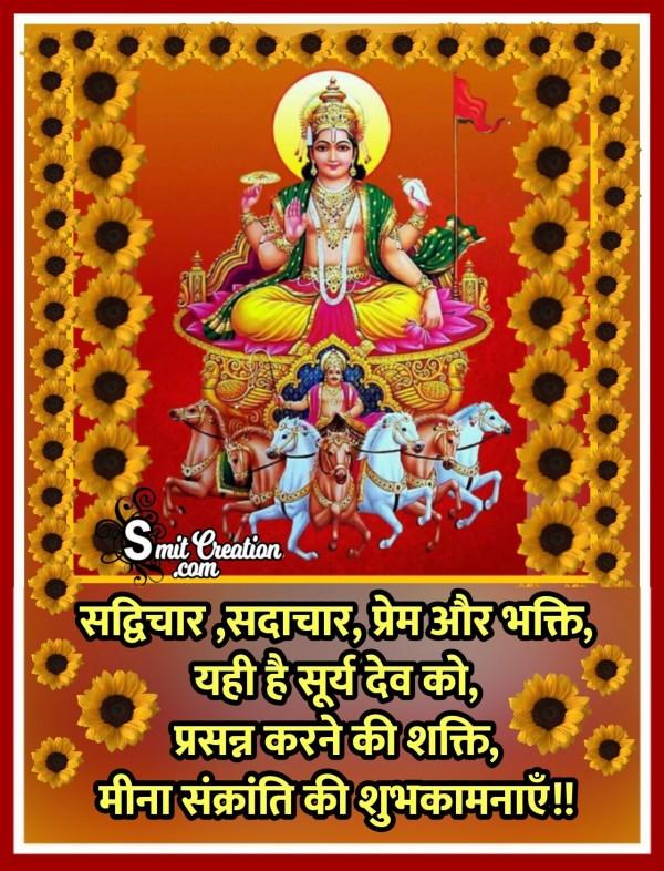 Meena Sankranti Shubhkamnaye
