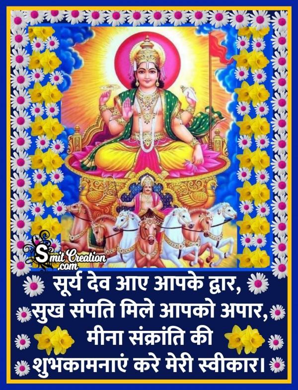 Meena Sankranti Hindi Shubhkamnaye