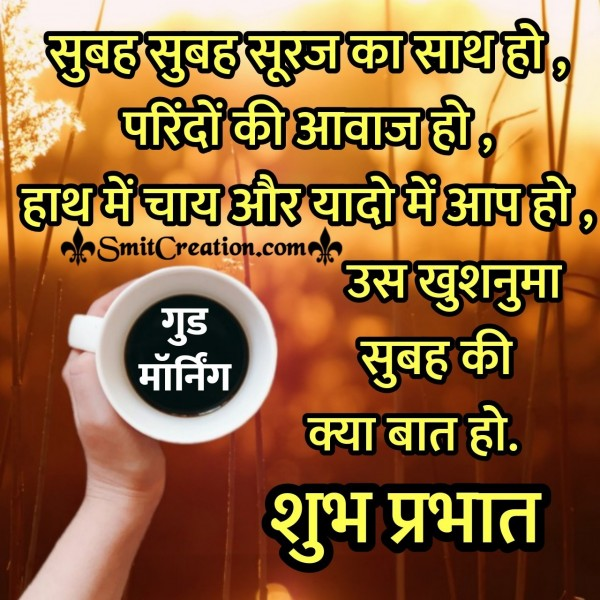 Shubh Prabhat Shayari