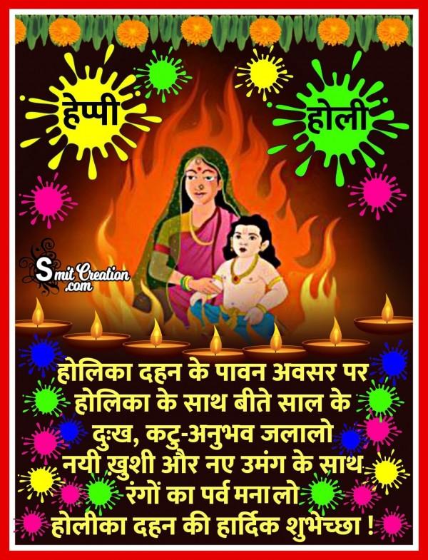 Holika Dahan Ki Hardik Shubhechchha
