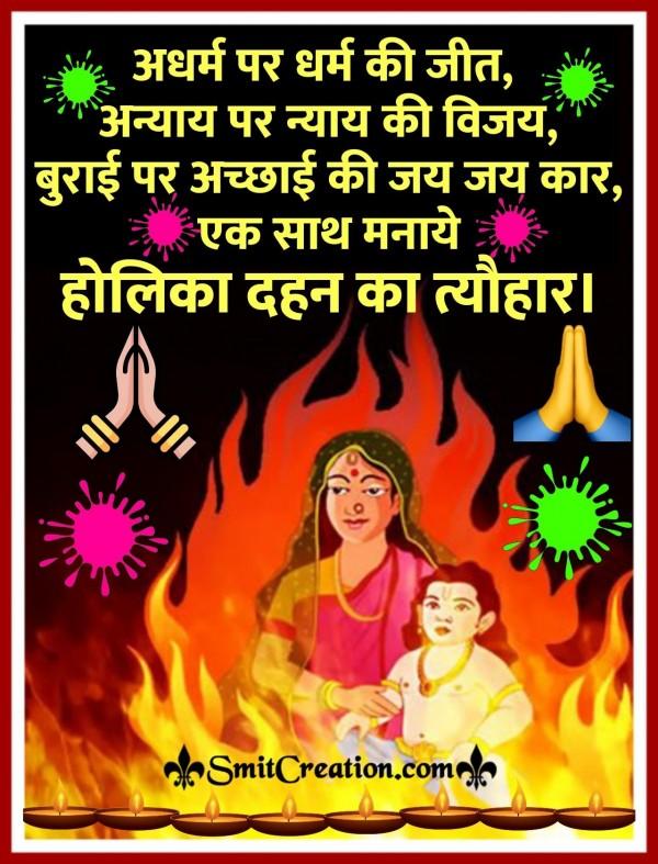 Holika Dahan Ka Tyohar Shubhechchha