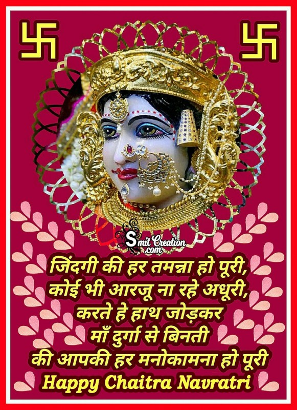 Happy Chaitra Navratri Wishes In Hindi