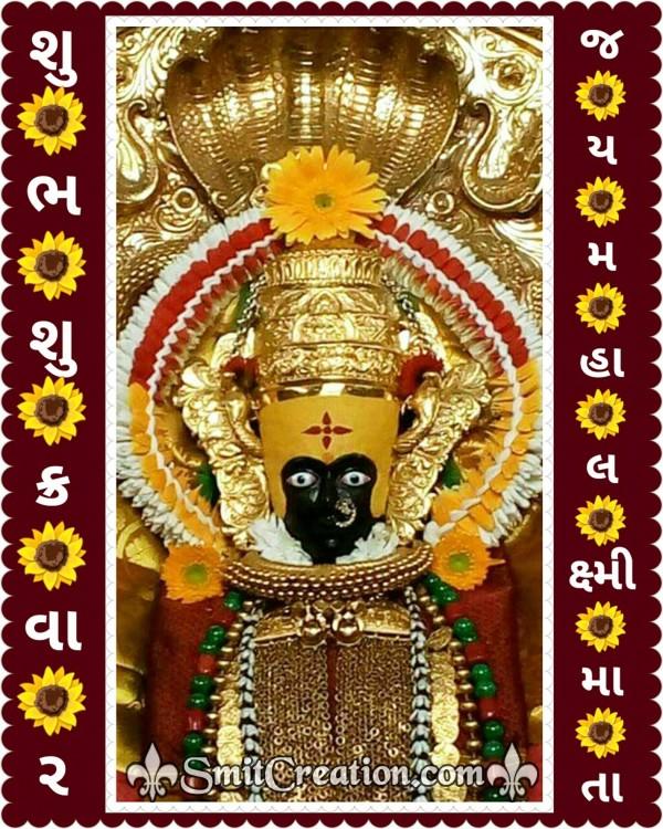 Shubh Savar Jai Maha Lakshmi Mata