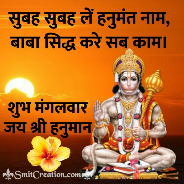 SGood Morning Tuesday Hanuman