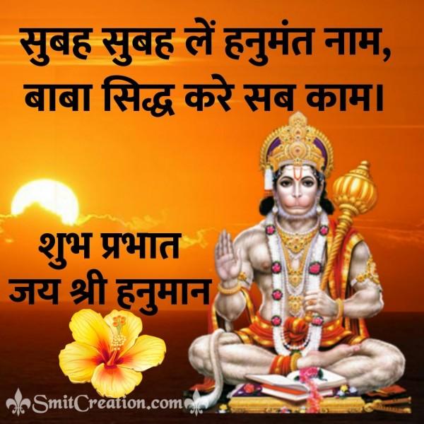 Hanuman Shubh Prabhat