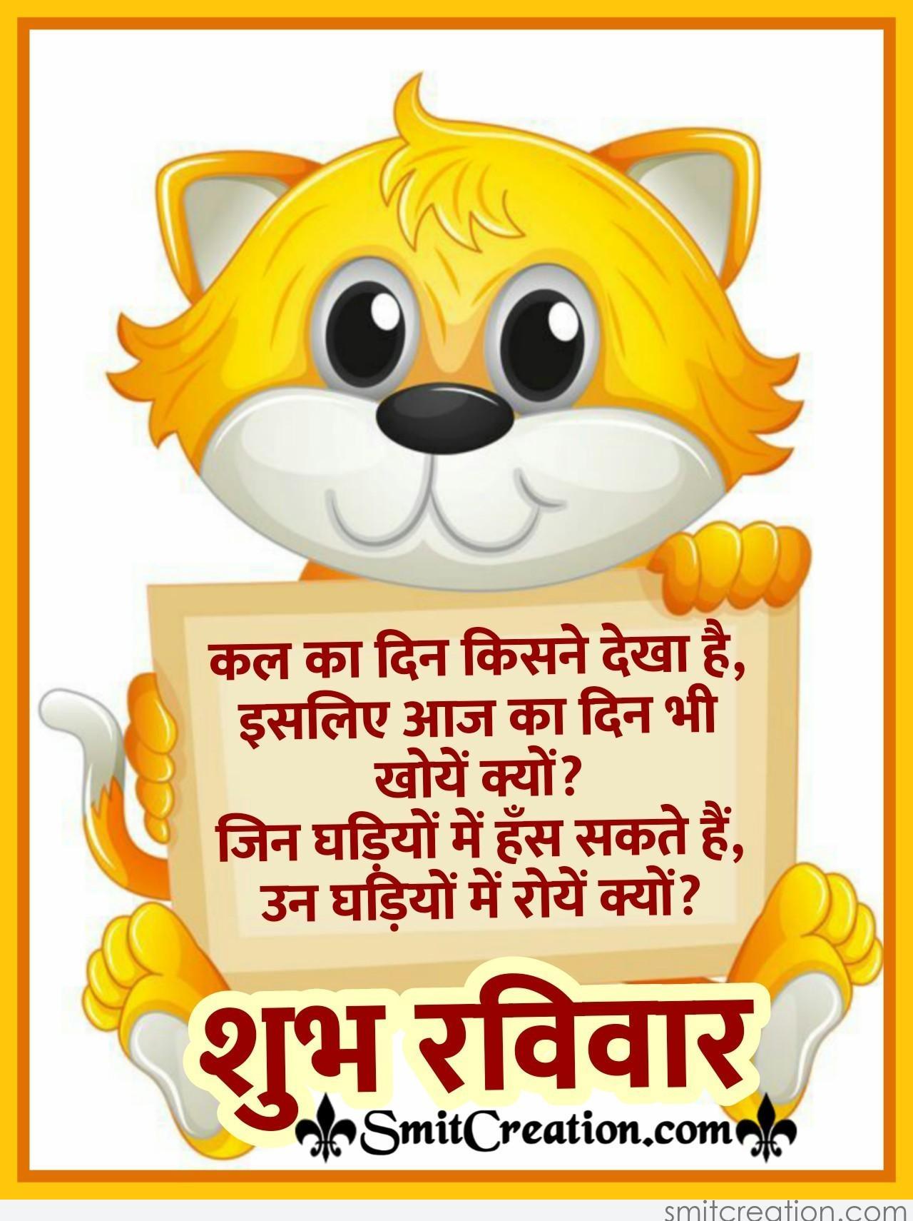 Shubh Prabhat Shubh Ravivar - SmitCreation.com