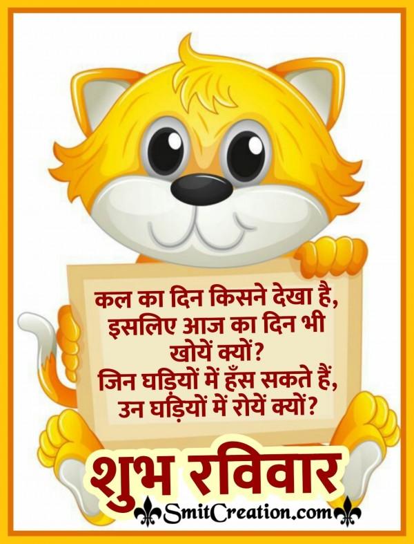 Shubh Prabhat Ravivar