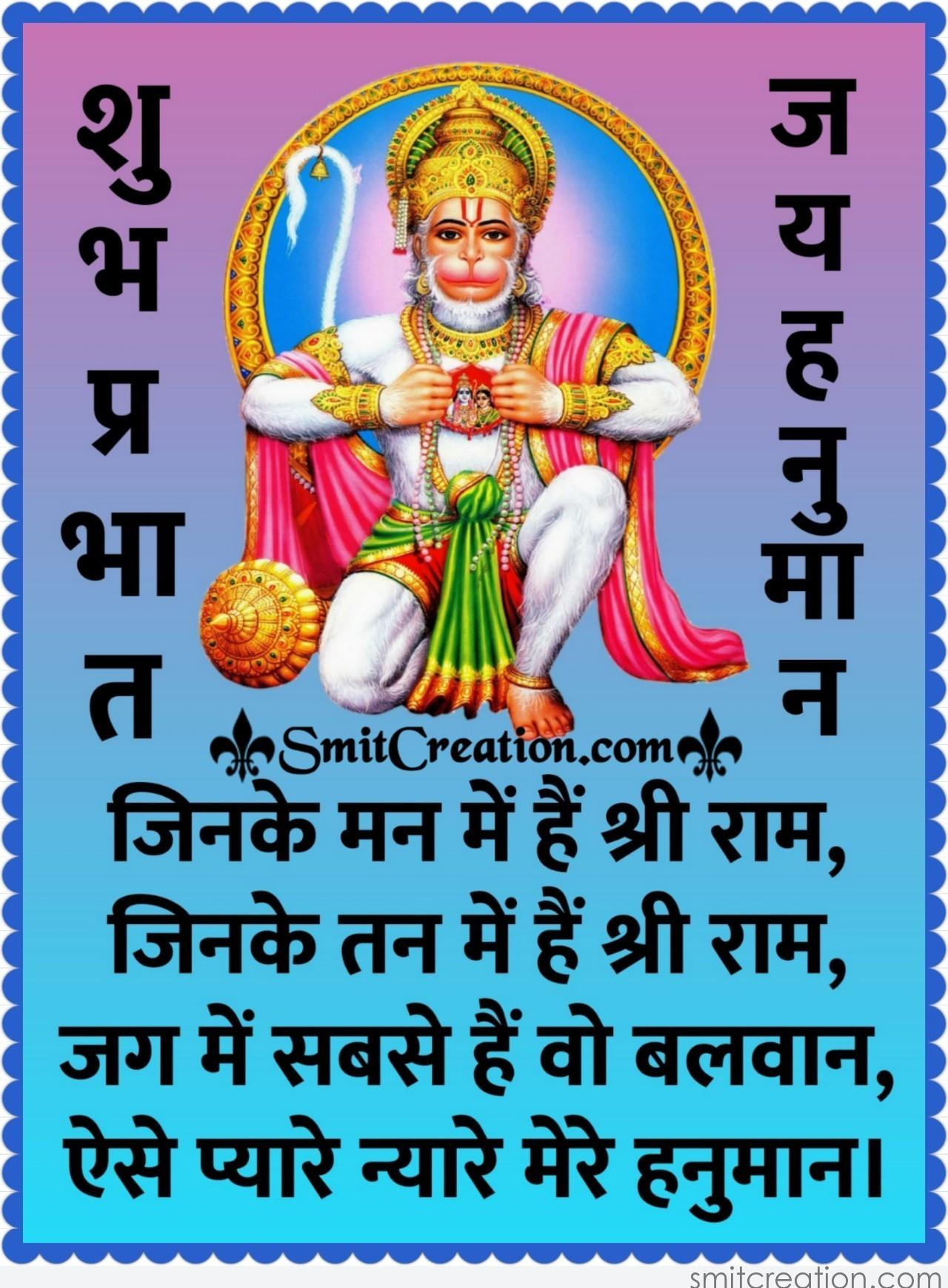 Shubh Prabhat Jai Hanuman - SmitCreation.com