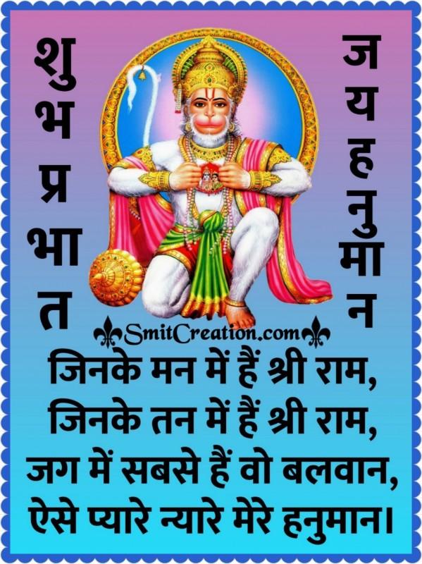 Shubh Prabhat Hanuman