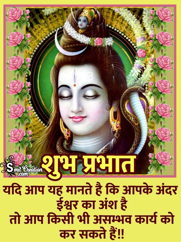 Shubh Prabhat Quote On Ishwar