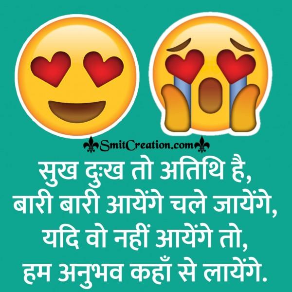 Sukh Dukh