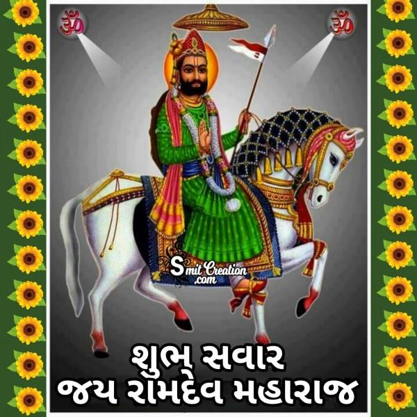 Shubh Savar Jai Ramdev