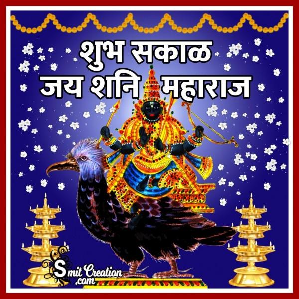 Shubh Sakal Shani Dev