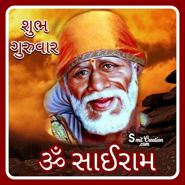 Om Sairam Shubh Guruvar