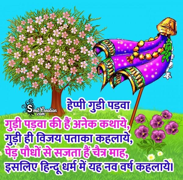 Happy Gudi Padwa Hindi Wishes
