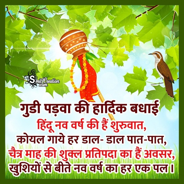 Gudi Padwa Hindi Wishes